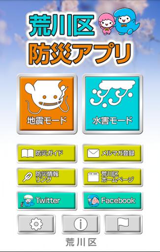 荒川区防災アプリ