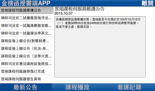 u91d1u699cu51fdu6388u96f2u7aefAPP 0.0.4 screenshots 8