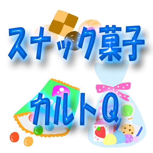 スナック菓子カルトQuiz-大人気スナック菓子クイズ集 休閒 App LOGO-APP試玩