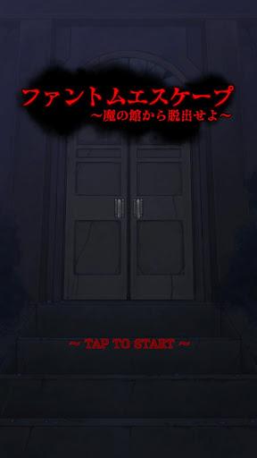 Phantom Escape - Escape from the Evil Museum - 1.0 Windows u7528 1