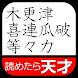 難読地名クイズ - 難地名・難読漢字の読み方クイズ Android