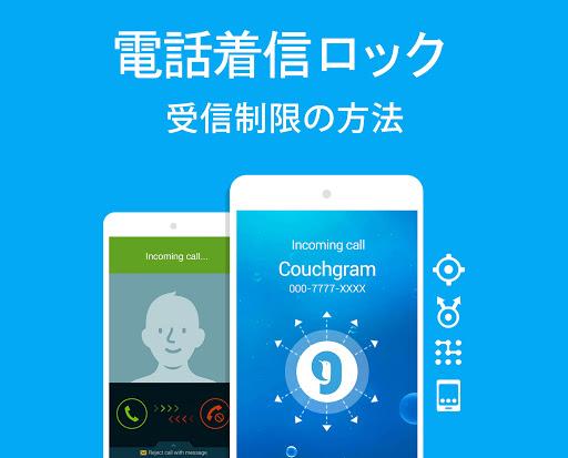 Couchgram - 私だけ受けることができる携帯電話