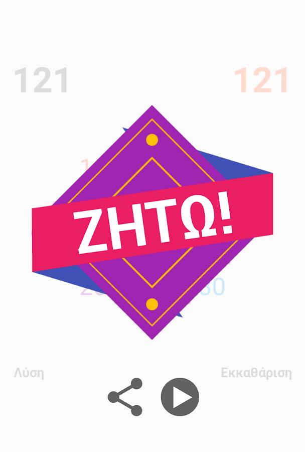 Numbers - Multiplayer - στιγμιότυπο οθόνης