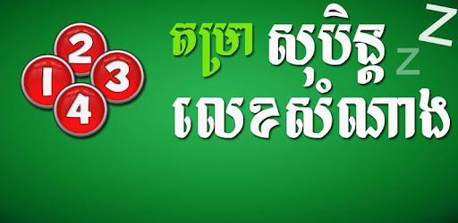 Khmer Dream Lottery Horoscope - Apps on Google Play