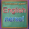 Изучение английского Прошедшее icon