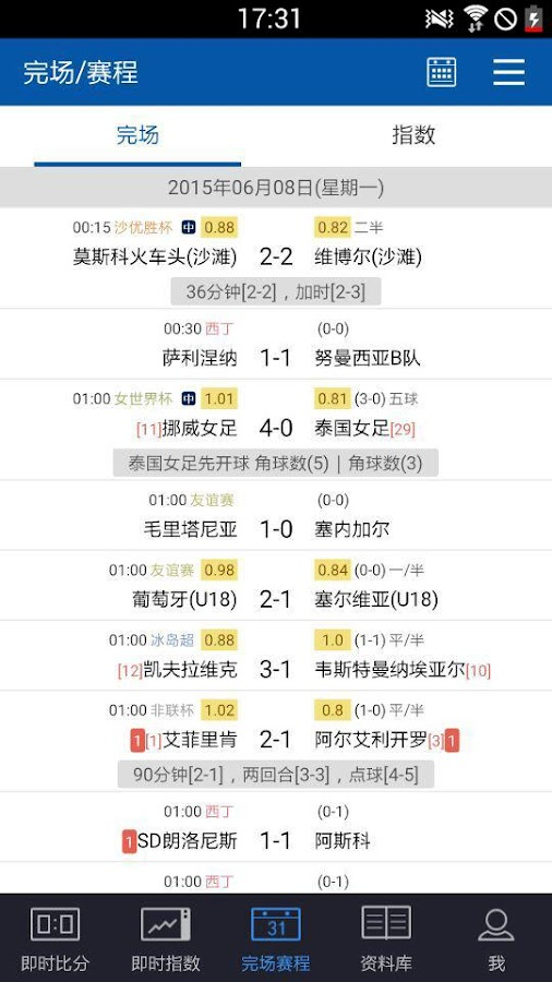 7M Scores- screenshot