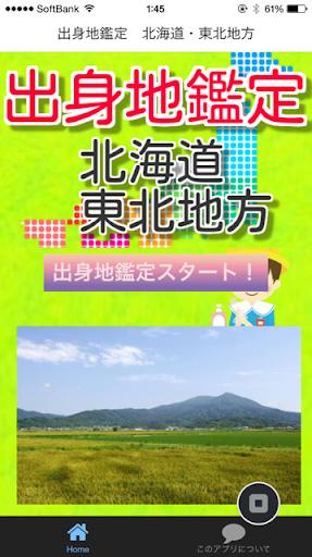 出身地鑑定! 北海道・東北地方バージョン ズバリ当てます!