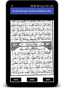 Surah Maryam Sa Mushkilat Hal for PC-Windows 7,8,10 and Mac apk screenshot 24