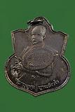 เหรียญครูบาบุญชุ่ม ญาณสังวโร สภ.แม่สาย ปี๒๕๕๑ จ.เชียงราย