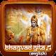 Shrimad Bhagavad Gita Sanskrit English Audio sloka for PC Windows 10/8/7