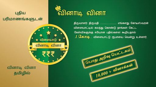 Tamil Quiz Game 21 screenshots 2