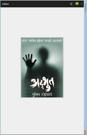 Adbhut - Marathi Novel  Book 5.0 screenshot 933463