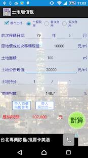 地產稅費估算  螢幕截圖 3