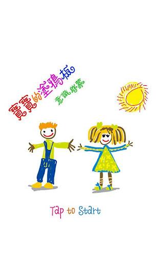 寶寶愛塗鴉 幼兒塗鴉板 -小黃鴨啟蒙早教系列