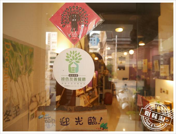 迪波波藝食館綠色有善餐廳
