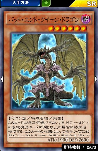 バッド・エンド・クイーン・ドラゴン