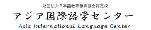 trung tâm ngôn ngữ quốc tế Châu Á - Yokohama
