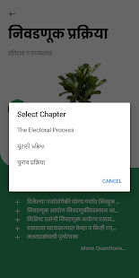 Download Gyaan School | E-Digest | E-Book For PC Windows and Mac apk screenshot 8