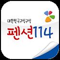 펜션114 icon