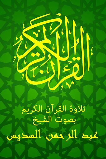 Abderrahman Soudais Quran