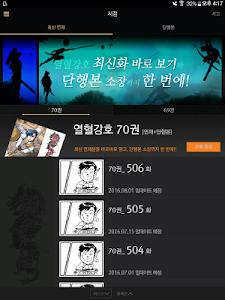 [Comics] The ruler of the land screenshot 10