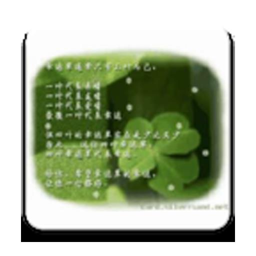 Chinese Language read 10