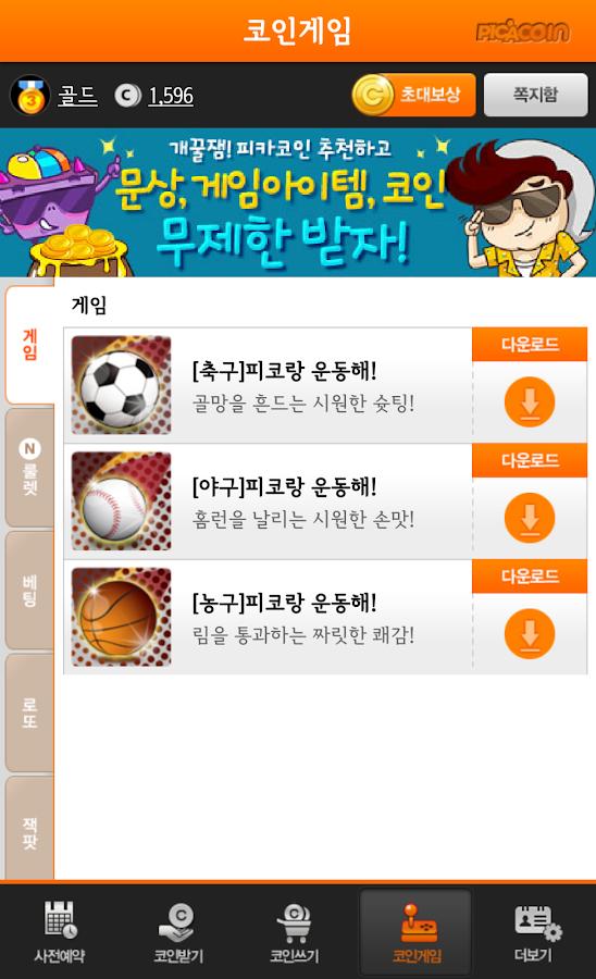 피카코인 – 게임만 해도 돈버는 앱! - screenshot