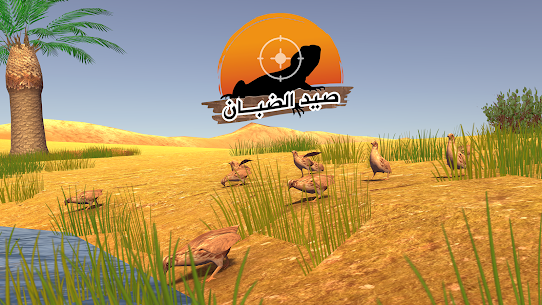 صيد الضبان ‎ App Latest Version Download For Android and iPhone 4