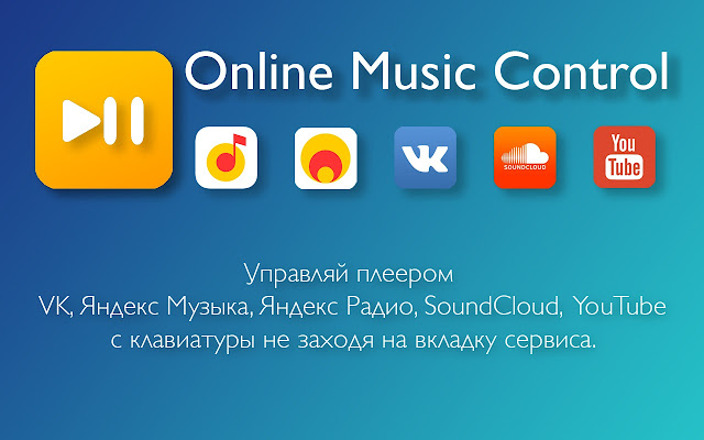 Online Music Control