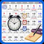 달력 음력달력 메모 일정 달력위젯 알람시계 Calendar 挂历 3.3.6