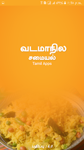 North indian food recipes ideas in tamil android apps on google play north indian food recipes ideas in tamil screenshot thumbnail forumfinder Choice Image