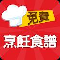 免費烹飪食譜 - 各種烹飪食譜免費提供 icon