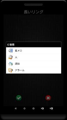 電話の着信音のおすすめ画像3
