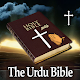 Download Bibel in Urdu For PC Windows and Mac
