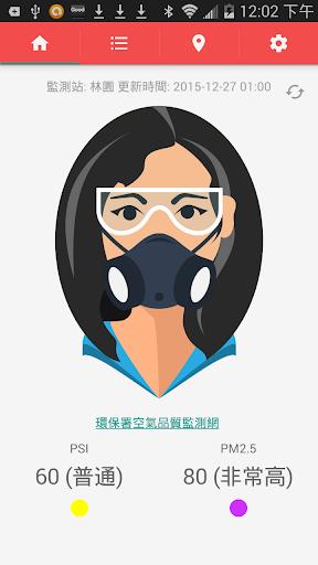 出門看空氣 - 台灣空氣一指通