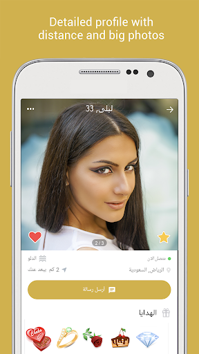 Chat & Dating app for Arabs & Arab speaking Ahlam for Android apk 2