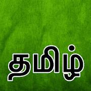Tamil Keyboard (தமிழ்)