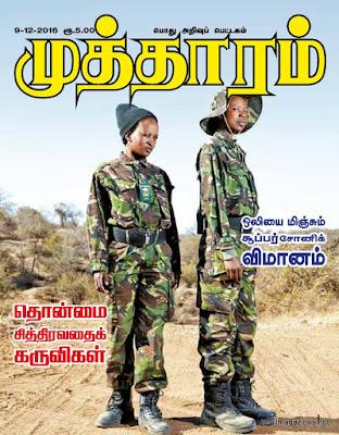 Tamil Weekly Magazine Mutharam