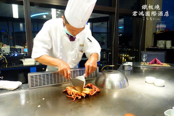君鴻國際酒店39F~鐵板燒餐廳 景觀無敵!夜景更無敵!!浪漫享受鐵板料理~