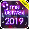 ทายชื่อเพลง 2019 icon