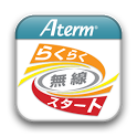 Atermらくらく無線スタートEX for Android icon