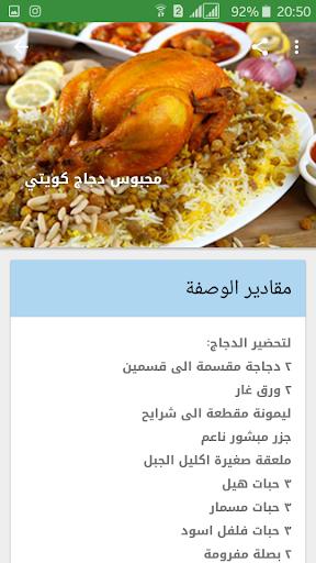 أفضل وصفات الأرز 3.2.2 screenshots 5