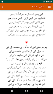 Shikwa Jawab e Shikwa Allama Iqbal Book App - náhled