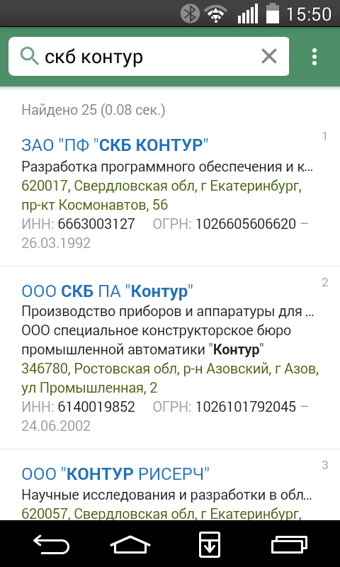 Контур.Фокус- screenshot
