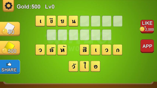 สุภาษิต Word 1000+