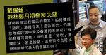 對林鄭極度失望 戴耀廷:政府行使公權力時不用遵從程序公義?