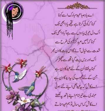 Urdu poetry design ideas android apps on google play urdu poetry design ideas screenshot stopboris Choice Image