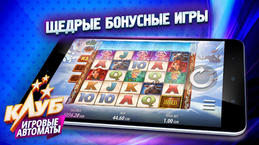 Игровые автоматы для андройда играть в автоматы бесплатно покер