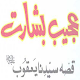 Ajeeb Basharat for PC-Windows 7,8,10 and Mac