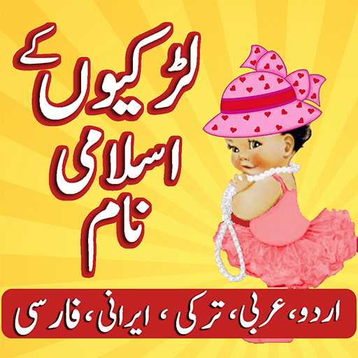 Girls Islamic Name:Urdu Arabic - Apps on Google Play